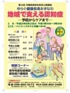 第24回県医師会