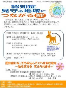沖縄市祈念講演会